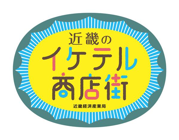 近畿のイケテル商店街ステッカー