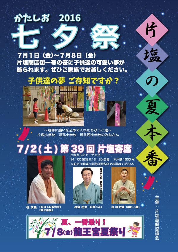 七夕祭りポスター