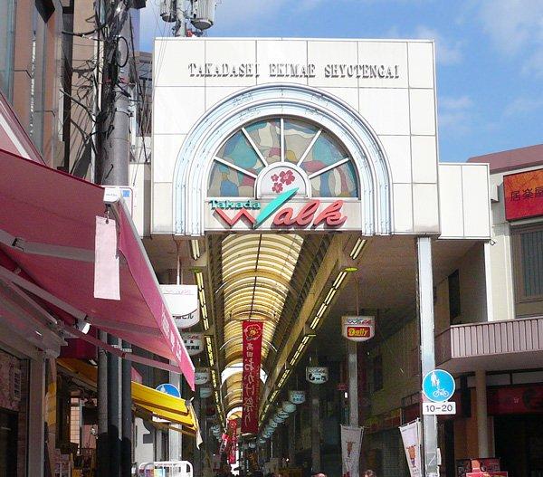 片塩商店街・高田市駅前商店街(タカダウォーク)