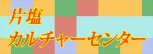 片塩カルチャーセンター