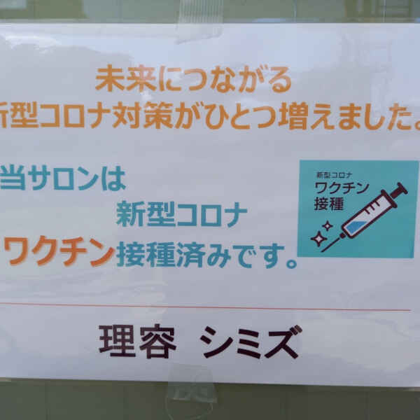 ワクチン接種・・・!!